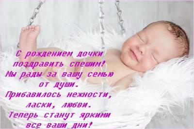 Трогательные поздравления маме с днем рождения от дочери